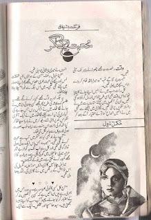 Mohabbat aik sagar novel by Farhat Ishtiaq