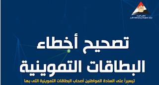 نظام التموين الجديد في ديسمبر 2018 تحديث بطاقات التموين واضافه المواليد موقع دعم مصر