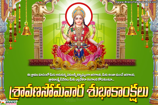 sravana masam information, latest sravana masam information in telugu, Telugu bhakti quotes