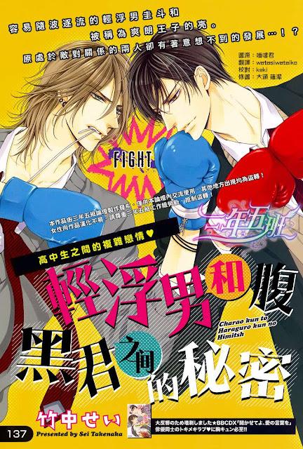 [RAW] Charao-kun to Haraguro-kun no Himitsu ()