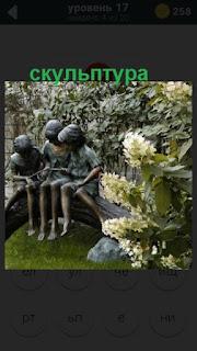 сделана скульптура детей сидящих на дереве во дворе