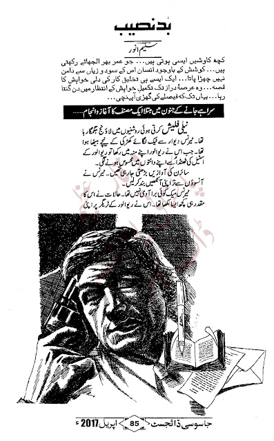 Free download Badnaseeb novel by Saleem Anwar pdf