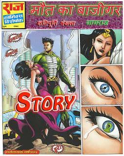 Story Moat Ka Baazigar Kshatipoorti 2 Nagraj - Pic