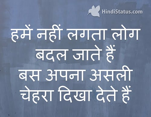 Quotes On People Change Hindi Quotes About Change In Life And