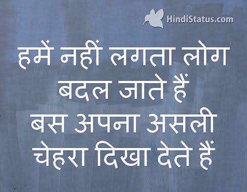 People Change - HindiStatus