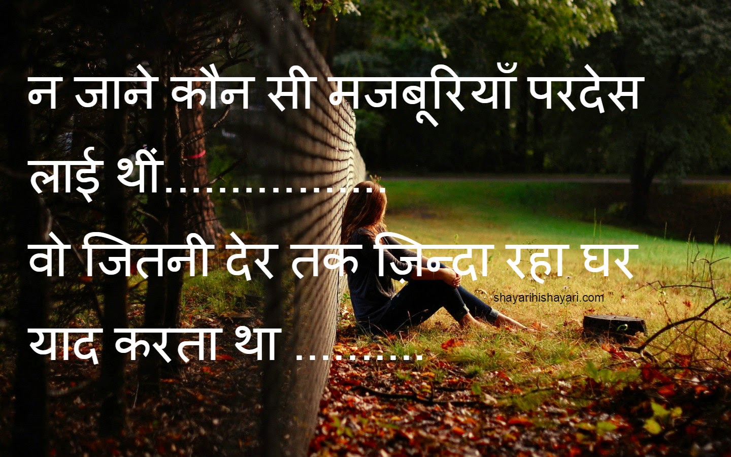 Lonely Sad Wallpapers In Hindi Letest Sad girls Shyar...
