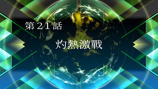 《超級機器人大戰X》攻略筆記Part4(第21話~第27話)(2018/06/12更新)