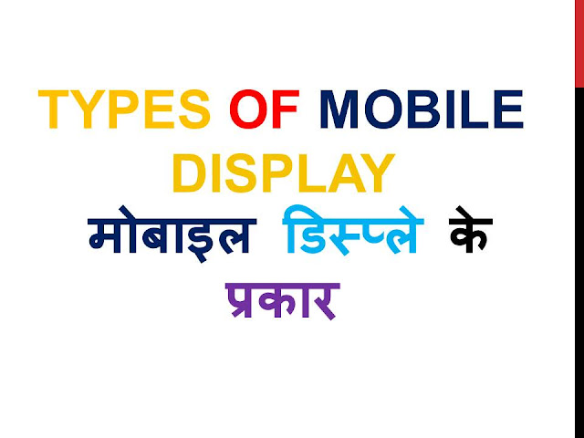 TYPES OF MOBILE DISPLAY