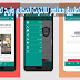 جديد حمّل تطبيق مدونتنا واربح تعبئة مجانا في هاتفك / التطبيق الرسمي للمدونة
