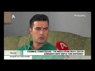 Giannis-Tsimitselis-mila-gia-tin-sxesi-tou-me-tin-Katerina-Geronikoloy