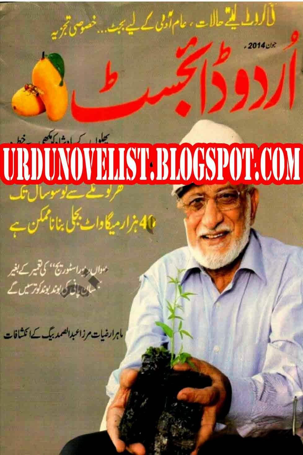 Urdu Digest June 2014