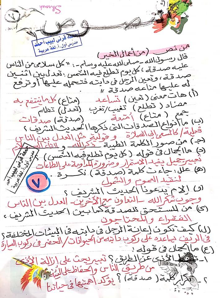 مراجعة اللغة العربية للصف الأول الاعدادي ترم ثاني أ/ جمعة قرني لبيب 8