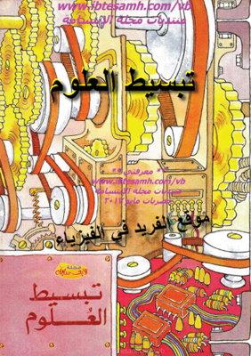 كتاب اجذب انتباههم pdf