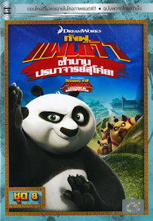 Kung Fu Panda: Legends Of Awesomeness Vol.8 กังฟูแพนด้า ตำนานปรมาจารย์สุโค่ย! ชุด 8