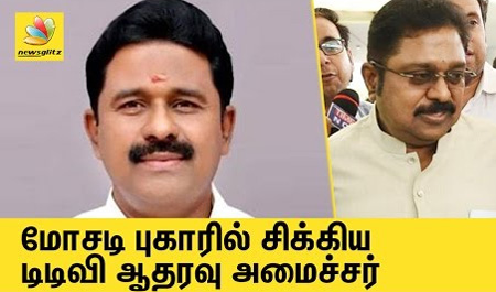 Fraud case against Minister Kamaraj | TTV Dinakaran