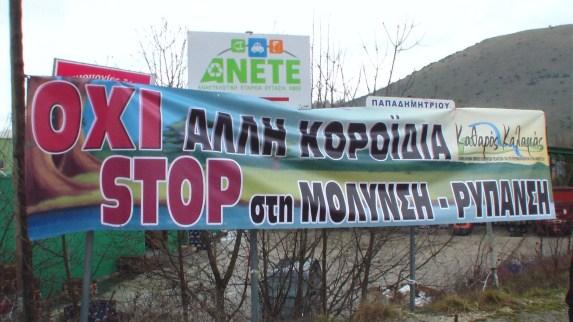 """Θεσπρωτία: Η Κίνηση """"ΚΑΘΑΡΟΣ ΚΑΛΑΜΑΣ"""" με αφορμή το πρόσφατο περιστατικό στην έξοδο της τάφρου στην Κληματιά"""