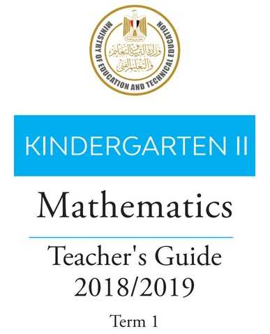 كتاب دليل المعلم Math  لرياض الأطفال KG2 الترم الأول 2019