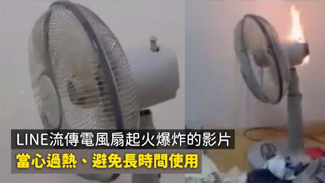 電風扇 火災 爆炸 起火 影片