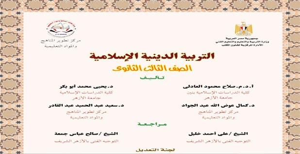 تحميل كتاب المدرسة تربية دينية اسلامية للثانوية العامة 2019