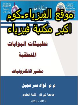 تحميل كتاب تطبيقات البوبات المنطقية pdf ومختبر الالكترونيات برابط مباشر الفيزياء.كوم