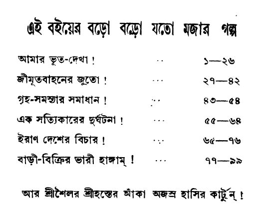 Collection bengali christie pdf in complete agatha