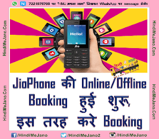 Tags- Reliance Jio Phone Booking online process, JioPhone Offline Booking Process, How to buy JioPhone Free, Jio Phone Book Steps, Pre Book Jio Phone online for Rs.500, Jio Phone 24 August,