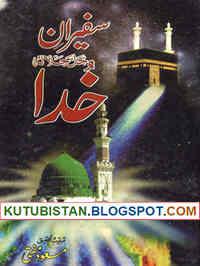 Safeeran-e-Khuda