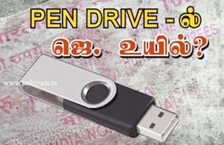 BreakingNews: Pen Driveil CM Jayalalithaa Uyil