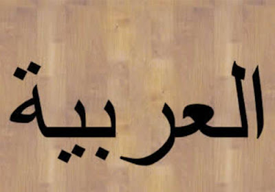 Kosakata Bahasa Arab dan Artinya