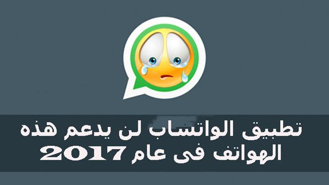 تطبيق واتساب WhatsApp ينهى دعمه لهذه الهواتف والأنظمة إبتداء من 2017 !