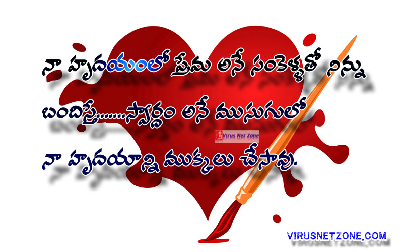 Heart Breaking Love Quotes Images In TeluguReal Heart Touching Love Fascinating Heart Touching Qua