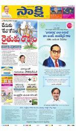 Epaper Sakshi April 14, 2017 | Sakshi Epaper