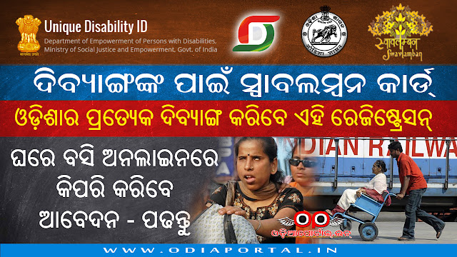"How to Apply Online ""UDID or Disability ID Card/Swavlamban Card"" For Bikalang/Dibyang Peoples, Online Registration for UDID Card at www.swavlambancard.gov.in, disabled identification card application, odisha, andhra pradesh, uttar pradesh, madhya pradesh, gujarat, west bengal, bihar, jharkhand, maharastra, rajasthan, kerla, tamilnadu, goa,"