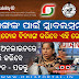 "Odisha: How to Apply Online ""UDID or Disability ID Card/Swavlamban Card"" For Bikalang/Dibyang Peoples"