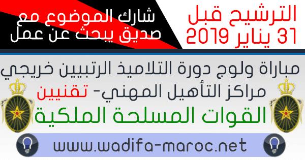 AL WADIFA MAROC AVIS DE CONCOURS  D'ADMISSION AU CYCLE DES ELEVES GRADES ISSUS DES CENTRES DE QUALIFICATION PROFESSIONNELLE  -ANNEE 2019-  FORCES ARMEES ROYALES