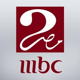 قناة ام بي سي مصر 2 مباشر