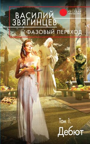 Василий Звягинцев. Фазовый переход. Том 1. «Дебют»