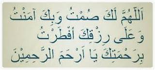 Gambar Bacaan Doa Berbuka Puasa Ramadhan Arab Marhaban Ya Ramadan