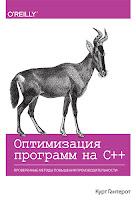 книга Курта Гюнтерота «Оптимизация программ на C++. Проверенные методы для повышения производительности» - читайте отдельное сообщение в моем блоге
