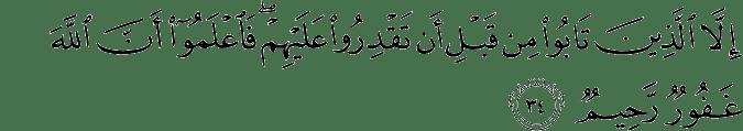 Surat Al-Maidah Ayat 34