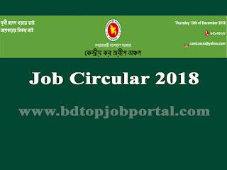 Central Tax Survey Zone, Dhaka Job Circular 2018