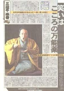 三遊亭楽春の講演会活動が注目され、産経新聞社「夕刊フジ」に記事が掲載されました。