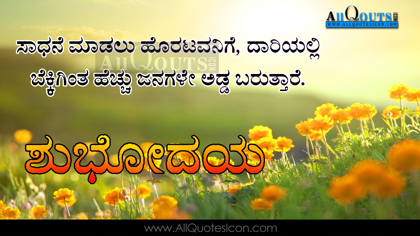 New Good Morning Love Images In Kannada Hd Greetings Images