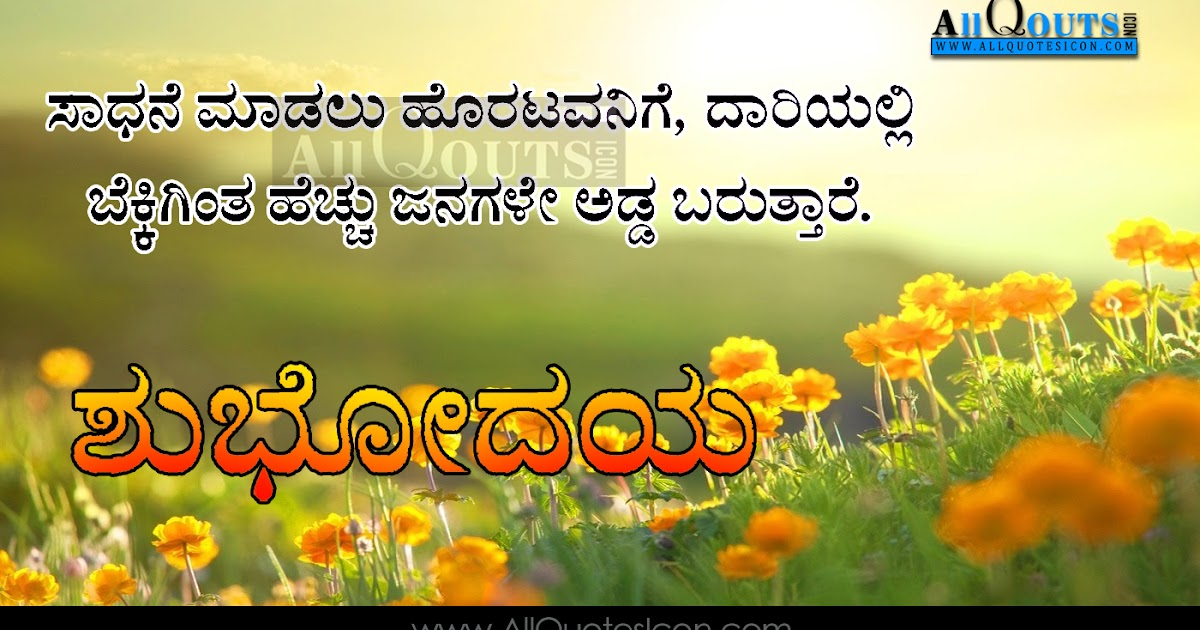 Best Good Morning Wishes In Kannada Hd Wallpapers Life Inspirational