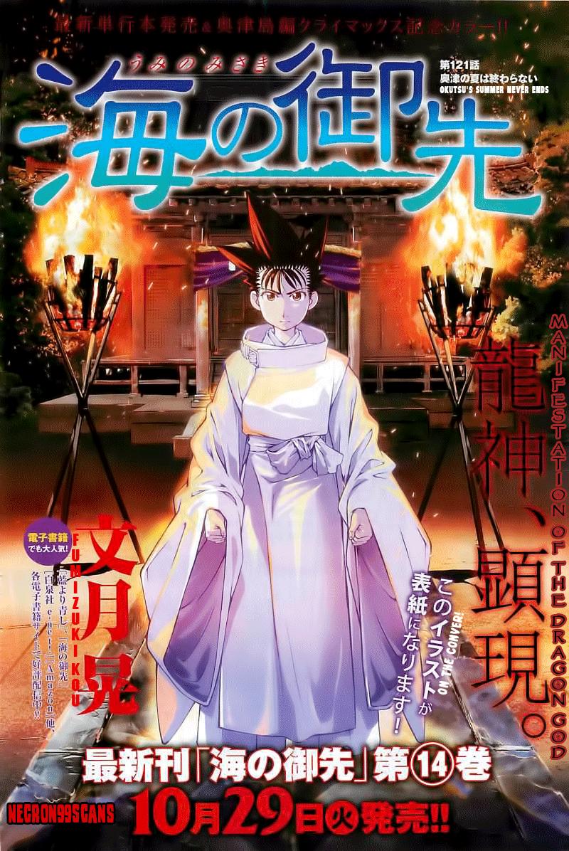 Komik umi no misaki 121 - chapter 121 122 Indonesia umi no misaki 121 - chapter 121 Terbaru 3|Baca Manga Komik Indonesia