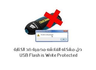 حل مشكله الفلاشة محمية ضد الكتابة | USB Flash is Write Protected