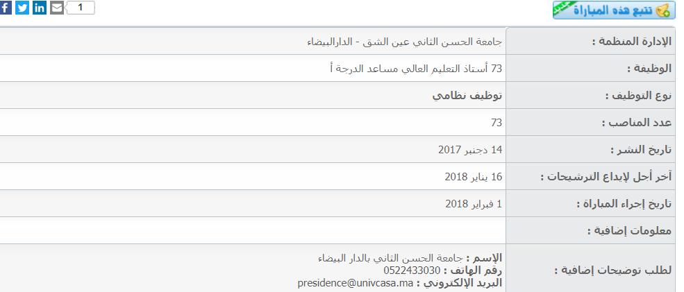 مباراة لتوظيف 73 أستاذ التعليم العالي مساعد الدرجة أ (73 منصب) بجامعة الحسن الثاني عين الشق - الدارالبيضاء