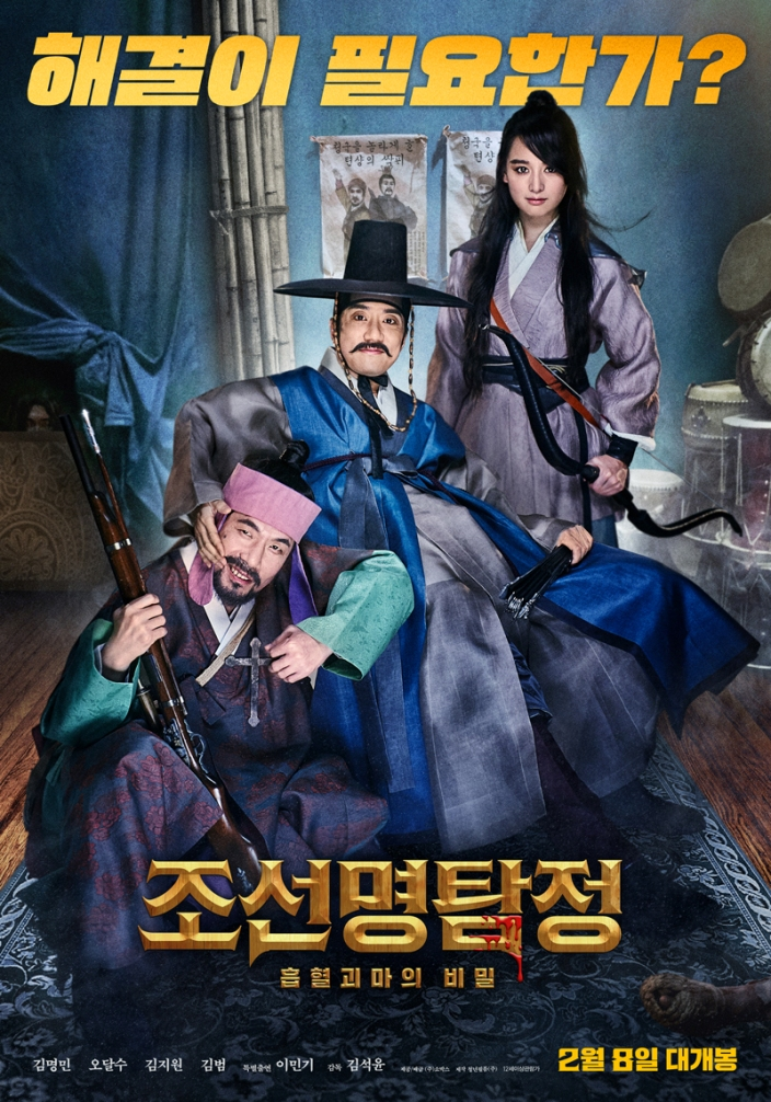 Sinopsis Detective K: Secret of the Living Dead (2018) - Film Korea