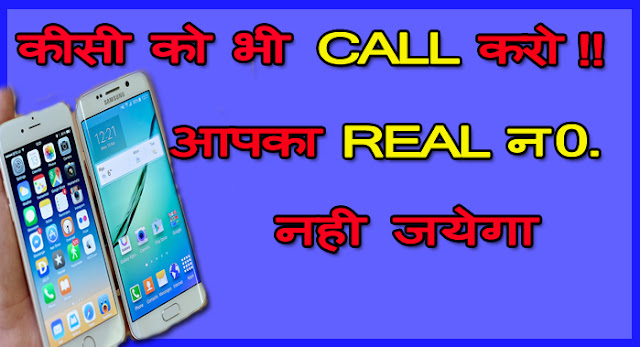 private number calling trick -hide number calling from mobile hindi