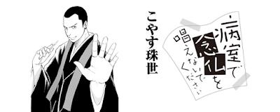 Mangá Byoushitsu de Nenbutsu wo Tonaenaide Kudasai ganha adaptação em série live-action
